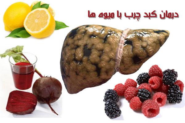خواص میوه ها در درمان کبد چرب